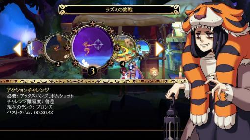 『インディヴィジブル 闇を祓う魂たち』の追加DLC「ラズミの挑戦」が発売開始。アビリティの制限やパーティーの固定など、高難易度な全40個の追加ステージ