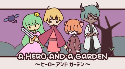 姫を救えなかった勇者が、償いの庭仕事!『A HERO AND A GARDEN』レビュー!【Switch/PS4/Xbox One】 - 絶対SIMPLE主義