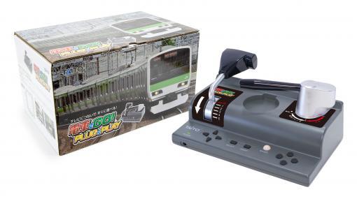 コントローラ一体型ゲーム機「電車でGO! PLUG&PLAY」が12月10日に再販。新カラー・新パッケージデザインで登場