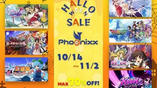 Phoenixx,東方Project関連作品や「Keen: One Gir」などが最大70%オフになるハロウィンセールが開催