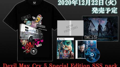 PS5「デビル メイ クライ 5 スペシャルエディション」パッケージ版の発売日が11月12日に決定。グッズがセットになった限定版は12月22日に発売