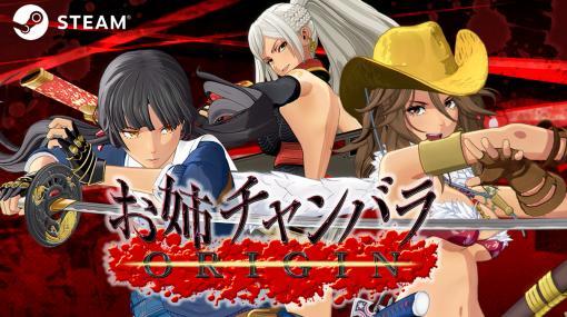 PC版「お姉チャンバラORIGIN」がSteamで配信開始。PS4版で配信された全DLCも同時発売