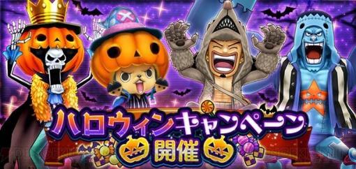『ワンピース サウスト』麦わら海賊団に新たなハロウィン衣装が登場!
