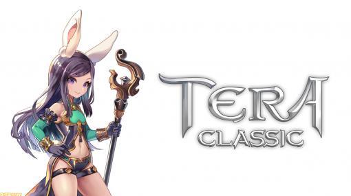 【TERA】韓国で人気のスマホゲーム『テラクラシック』の日本サービス展開が決定。公式ティザーサイトがオープン
