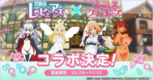 「ガールズ&クリーチャーズ」にてTVアニメ「異種族レビュアーズ」とのコラボイベントが10月29日より開催!