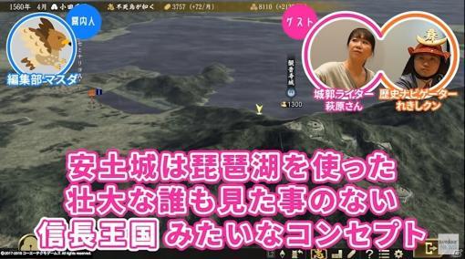 「信長の野望・大志」萩原さちこ氏と長谷川ヨシテル氏による「ゲームさんぽ」動画が公開!