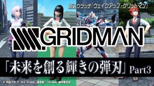 「ファンタシースターオンライン2」にてTVアニメ「SSSS.GRIDMAN」とのコラボスクラッチが登場!