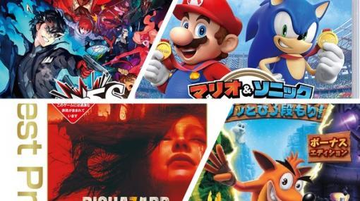 【Amazonプライムデー】まだ間に合う!『バイオハザード7』や『マリオ&ソニック AT 東京2020オリンピック』など、PS4/スイッチ向けタイトルピックアップ