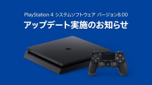 PS4システムソフトウェアアップデート「バージョン8.00」配信開始…エラーについては現在調査・復旧対応中