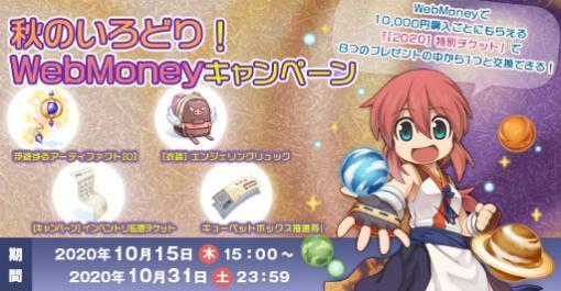 「ラグナロクオンライン」で1万円分のWebMoneyを使うごとに景品がもらえるキャンペーン