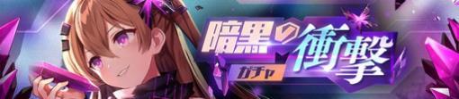 """「ガルカフェ」,期間限定イベント""""黒星の剣士""""が開催"""
