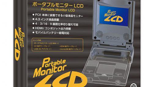合体すると「PCエンジンLT」風になるPCエンジン向け4.3インチ液晶ディスプレイの発売日が10月22日に決定