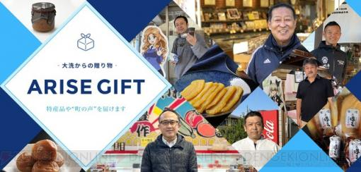 """『ガルパン』の舞台・大洗町の新ポータルサイト""""ARISE GIFT""""が開始!"""