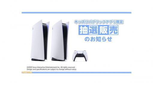 イオン、PS5の抽選販売をキッズリパブリックアプリで実施。締切は10月16日(金)19:59
