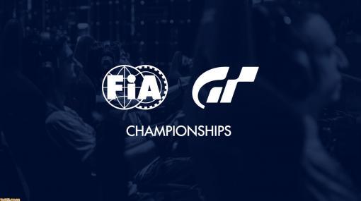 """『グランツーリスモSPORT』世界大会""""FIA グランツーリスモ チャンピオンシップ 2020""""のリージョナルファイナル、ワールドファイナルをオンラインで開催"""