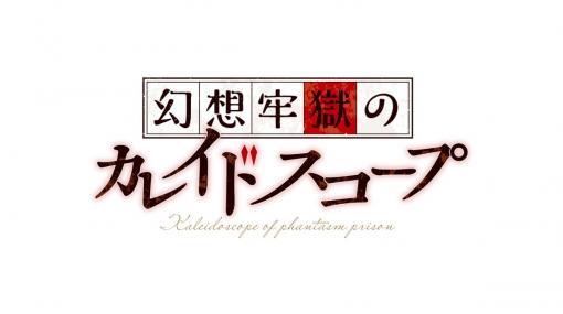 「幻想牢獄のカレイドスコープ」のBGM視聴動画が公開!制作スタッフからのコメントも
