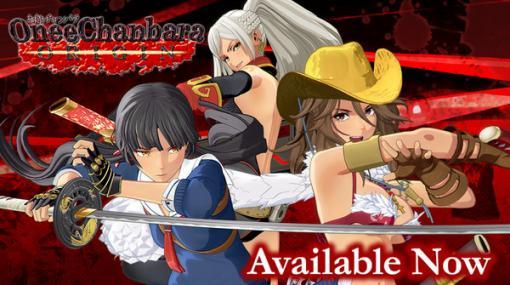 剣戟アクション『お姉チャンバラORIGIN』PC版配信開始! 関連作のセールも15日より実施