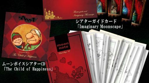 Switch版「moon」3つのアイテム付き豪華パッケージ版が本日発売!開発極秘資料集、プレミアムCD、シアターガイドカードが付属