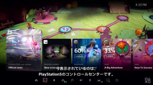 PS5で追加される新機能「コントロールセンター」の詳細が動画で紹介!ゲームプレイを妨げずに様々な機能にアクセス可能