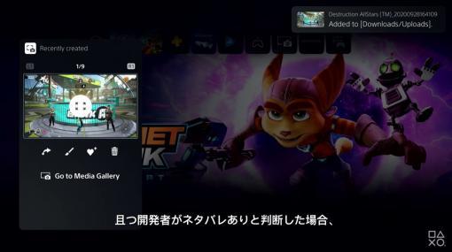 """PS5、ゲーム内で撮影したアクティビティを投稿する際に""""ネタバレ防止""""機能を搭載!"""