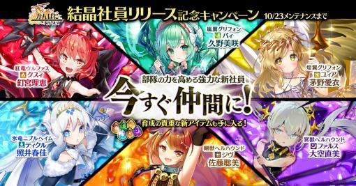 「かんぱに☆ガールズ」,結晶社員リリース記念キャンペーンの更新を含むアップデート実施