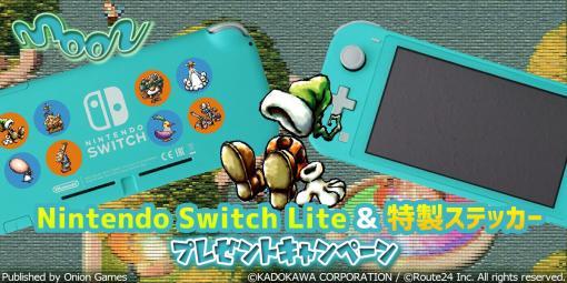 "「moon PREMIUM EDITION」発売記念で,Nintendo Switch Liteなどが当たるTwitter企画が開始。本日20時からは""Discordラジオ""も"