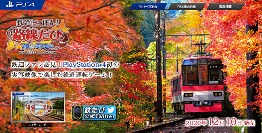 PS4用ソフト「鉄道にっぽん!路線たび 叡山電車編」の公式サイトが公開