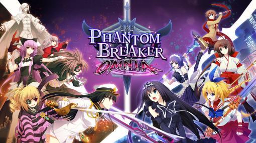 「ファントムブレイカー:オムニア」が2021年に全世界同時発売へ。シリーズ最多の20キャラが登場する,美少女対戦格闘ゲーム