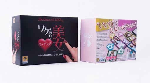 ボードゲーム「ワケあり美女マッチング」が11月14日に発売