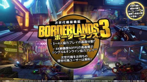 『ボーダーランズ3』PS5とXbox Series X/Sの発売日に無料アップグレード!