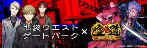 『喧嘩道』×『IWGP』コラボでマコト、タカシ、キョウイチが参戦!