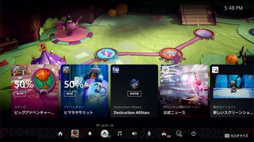 PS5のUI公開! PSボタンを一度押すだけでさまざまな情報にアクセスできる