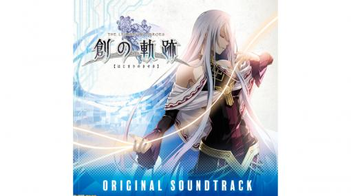 『英雄伝説 創の軌跡』オリジナルサントラが12月16日に発売決定。日本ファルコムのアレンジアルバム『Falcom アクースティックス2』も同時発売