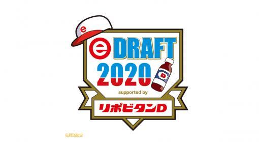"""『パワプロ』新たなプロ選手が決定! """"eBASEBALL プロリーグ""""2020シーズンeドラフト会議が10月17日18時からライブ配信。協賛は大正製薬"""