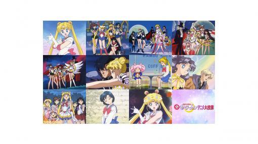 NHK、『全美少女戦士セーラームーンアニメ大投票』受付開始。応募締切は11月23日、発表は12月5日。投票しないと月にかわっておしおきよ!