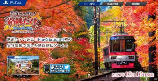 PS4版「鉄道にっぽん!路線たび 叡山電車編」の魅力を紹介!公式サイトもオープン