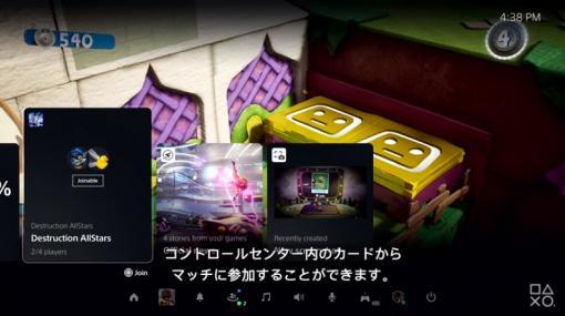 コントロールセンターからパーティに合流!PS5ではオンラインマルチもお手軽にクリエイトボタンで4Kスクリーンショットもパシャっと撮影
