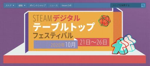 デジタルとアナログの融合を探求する,「Steam デジタルテーブルトップフェスティバル」が10月21日に開幕