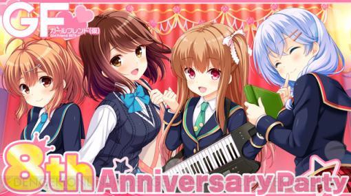 """""""ガールフレンド(仮)8th Anniversary Party""""が配信決定。豪華キャストと一緒に8周年をお祝いしよう♪"""