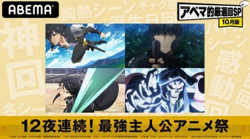 アニメ『SAO』『魔法科』『オバロ』が無料配信!