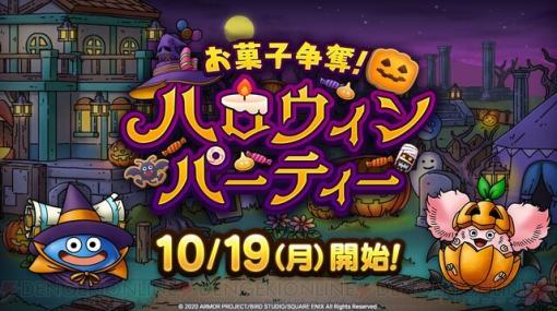 """『ドラクエタクト』""""お菓子争奪!ハロウィンパーティー""""を10月19日より開催"""