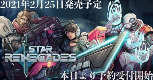 帝国軍と宇宙反乱軍の戦いを描くターン制バトルRPG『スターレネゲード』