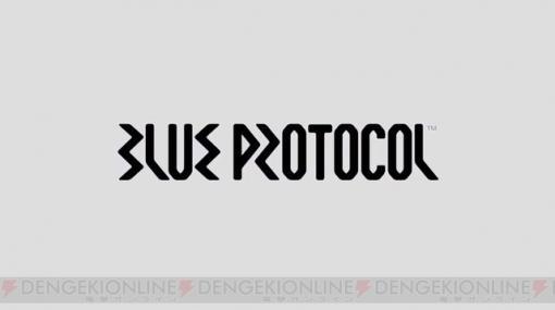 『ブループロトコル』ゲーム内施設のNPCになりきれるコスプレ衣装が公開