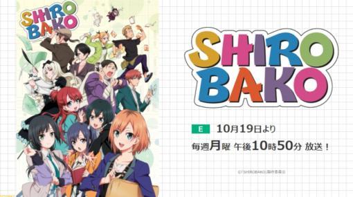 『SHIROBAKO』NHK Eテレで10月19日(月)より再放送。アニメファンの心をつかんで離さない魅力と注目ポイントを紹介!
