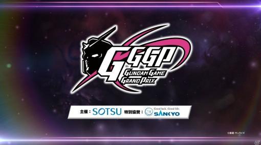 賞金総額300万のガンダムゲーム大会「GGGP2021」が開催決定!種目はPS4「機動戦士ガンダム EXTREME VS. マキシブーストON」