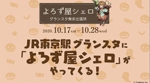 「グラブル」の期間限定ショップが東京駅で開催中。ハロウィンテーマのグッズが多数登場