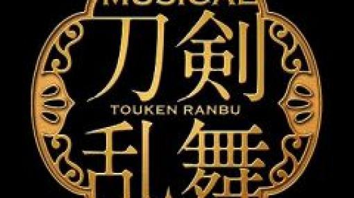 ミュージカル「刀剣乱舞」五周年記念 壽 乱舞音曲祭の公演情報が公開