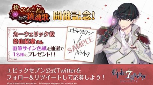 「Epic Seven」,声優・谷山紀章さんの直筆サイン色紙が当たるキャンペーンが開催中