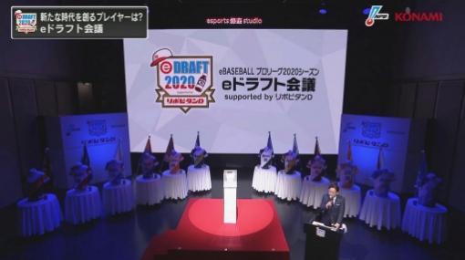 パワプロのリーグ戦「eBASEBALL プロリーグ」2020シーズンのドラフト会議が開催。5球団が競合した脇 直希選手は阪神が指名権を獲得