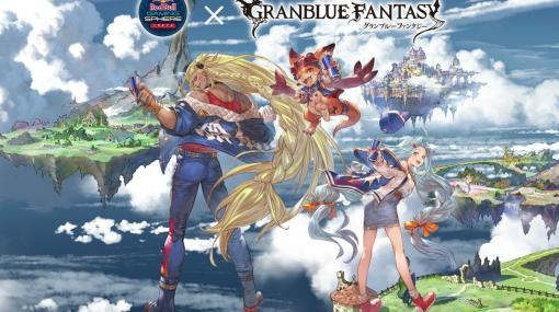 「グランブルーファンタジー」とレッドブルのコラボがファミリーマート限定で10月27日より実施!